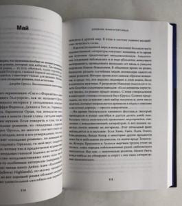 фото страниц Дневник книготорговца #6