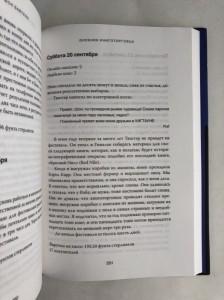 фото страниц Дневник книготорговца #5