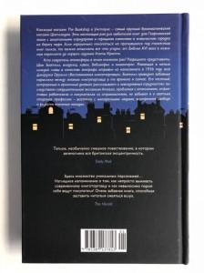 фото страниц Дневник книготорговца #9