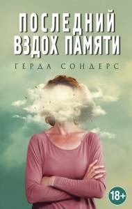 Книга Последний вздох памяти