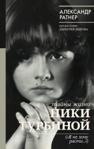 Книга Тайны жизни Ники Турбиной
