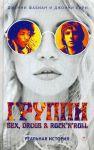 Книга Группи. Sex, drugs & rock'n'roll