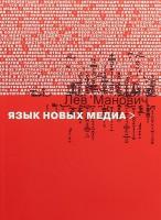 Книга Язык новых медиа