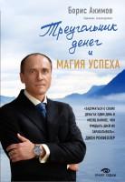 Книга Треугольник денег и магия успеха