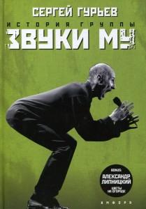 Книга История группы 'Звуки Му'