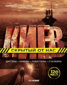 Книга Киев, скрытый от нас