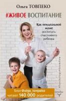 Книга Живое воспитание. Как неидеальной маме воспитать счастливого ребенка