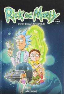 фото страниц Рик и Морти (суперкомплект из 2 книг) #6