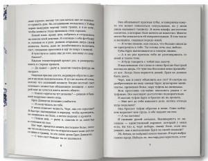 фото страниц Бумажная принцесса (суперкомплект из 3 книг) #7
