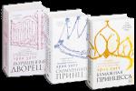 Книга Бумажная принцесса (суперкомплект из 3 книг)