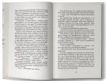фото страниц Бумажная принцесса (суперкомплект из 3 книг) #10