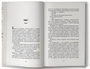 фото страниц Бумажная принцесса (суперкомплект из 3 книг) #9