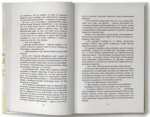 фото страниц Бумажная принцесса (суперкомплект из 3 книг) #4