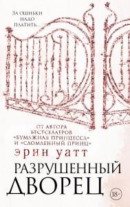 фото страниц Бумажная принцесса (суперкомплект из 3 книг) #8