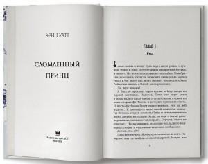 фото страниц Бумажная принцесса (суперкомплект из 3 книг) #6