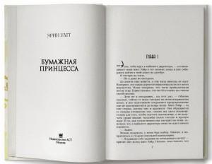 фото страниц Бумажная принцесса (суперкомплект из 3 книг) #3
