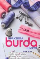 Книга Burda. Практика шиття