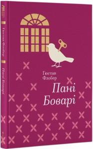 Книга Пані Боварі