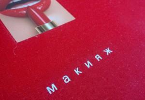 фото страниц Макияж #15