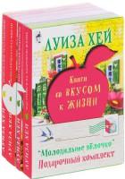 Книга Молодильное яблочко (комплект из 4 книг)