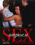 Книга Sex втроем для тех, кто хочет знать больше