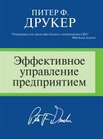 Книга Эффективное управление предприятием