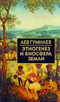Книга Этногенез и биосфера Земли