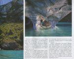 фото страниц Жемчужины нашей планеты. Уникальные творения природы и человека #6