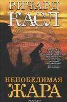 Книга Непобедимая жара