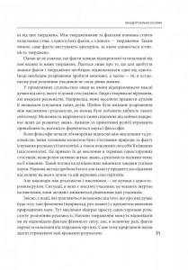 фото страниц Відкрите суспільство. Реформування глобального капіталізму #5