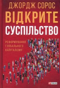 Книга Відкрите суспільство. Реформування глобального капіталізму
