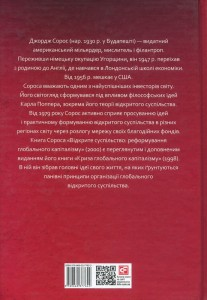 фото страниц Відкрите суспільство. Реформування глобального капіталізму #8