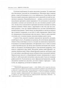 фото страниц Відкрите суспільство. Реформування глобального капіталізму #6