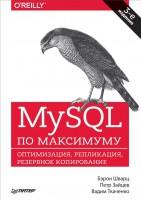 Книга MySQL по максимуму. Оптимизация, репликация, резервное копирование