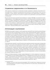 фото страниц MySQL по максимуму. Оптимизация, репликация, резервное копирование #4