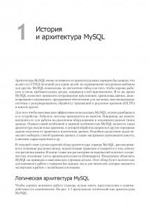 фото страниц MySQL по максимуму. Оптимизация, репликация, резервное копирование #2