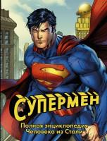 Книга Супермен. Полная энциклопедия Человека из Стали