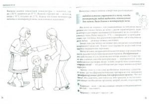 фото страниц Книга от кашля: о детском кашле для мам и пап #4
