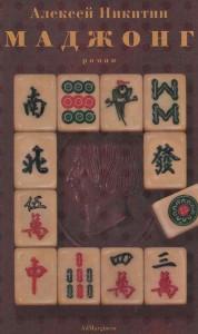 Книга Маджонг