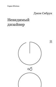 Книга Невидимый дизайнер