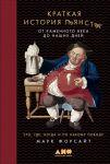 Книга Краткая история пьянства от каменного века до наших дней. Что, где, когда и по какому поводу