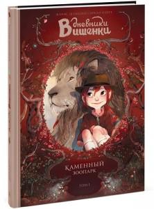 фото страниц Дневники Вишенки (суперкомплект из 4 книг) #2