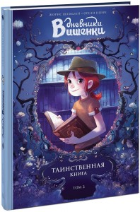 фото страниц Дневники Вишенки (суперкомплект из 4 книг) #3