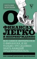 Книга О финансах легко и непринужденно