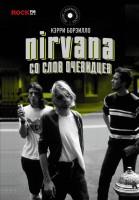 Книга Nirvana. Со слов очевидцев