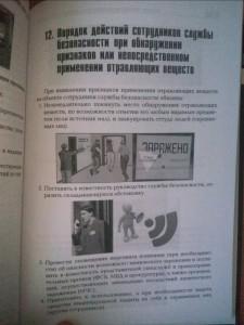 фото страниц Организация противодействия нападениям с применением отравляющих веществ (ядов) #5