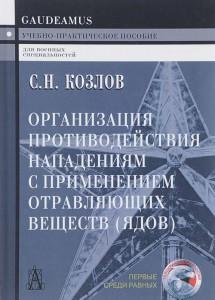 Книга Организация противодействия нападениям с применением отравляющих веществ (ядов)