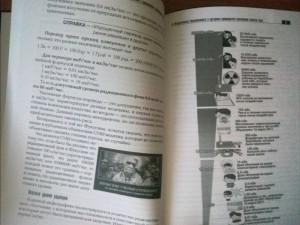 фото страниц Организация противодействия нападениям с применением отравляющих веществ (ядов) #4