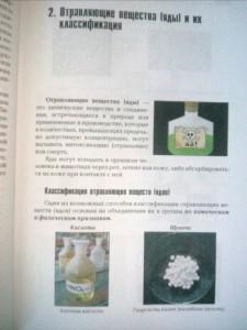 фото страниц Организация противодействия нападениям с применением отравляющих веществ (ядов) #2