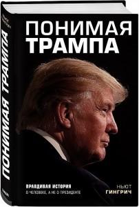 фото страниц Понимая Трампа. Правдивая история о человеке, а не о президенте #2